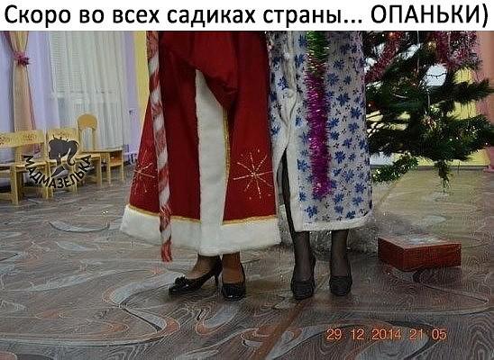 Во всех детских садах))))